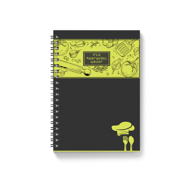 cook pattern spiral notebook | սպիռալով նոթատետր ''the cook''