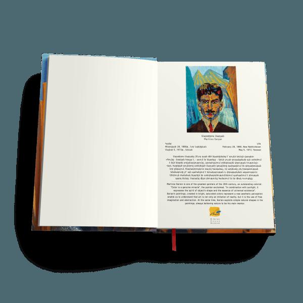 Մարտիրոս Սարյան «Եգիպտական Դիմակներ»